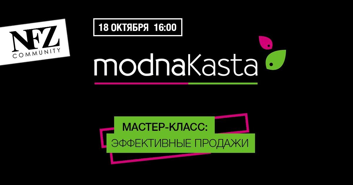"""Мастер-класс """"Эффективные продажи с ModnaKasta"""""""