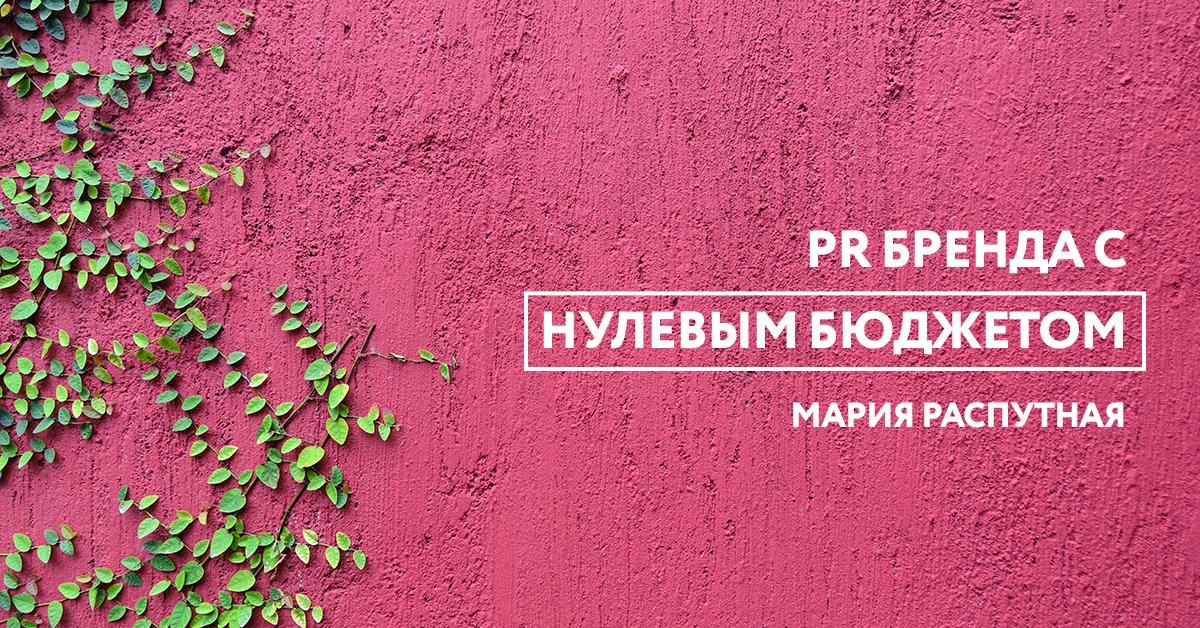 PR бренда с нулевым бюджетом