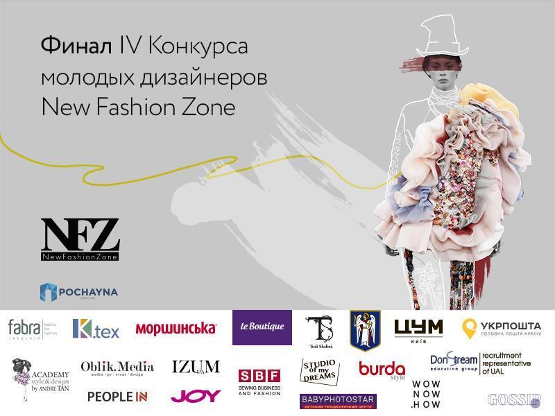 Партнеры. Конкурс молодых дизайнеров одежды New Fashion Zone